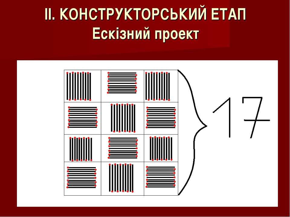II. КОНСТРУКТОРСЬКИЙ ЕТАП Ескізний проект