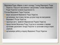 Верховна Рада обирає зі свого складу Голову Верховної Ради України, Першого з...