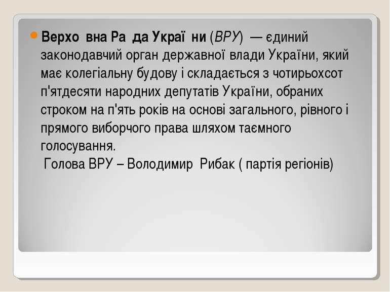 Верхо вна Ра да Украї ни (ВРУ) — єдиний законодавчий орган державної влади У...