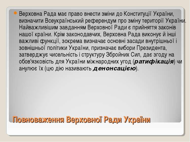 Повноваження Верховної Ради України Верховна Рада має право внести зміни до К...