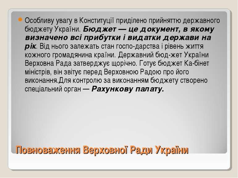Повноваження Верховної Ради України Особливу увагу в Конституції приділено пр...