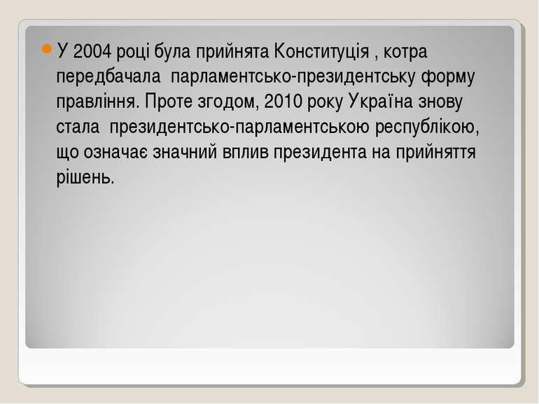 У 2004 році була прийнята Конституція , котра передбачала парламентсько-прези...