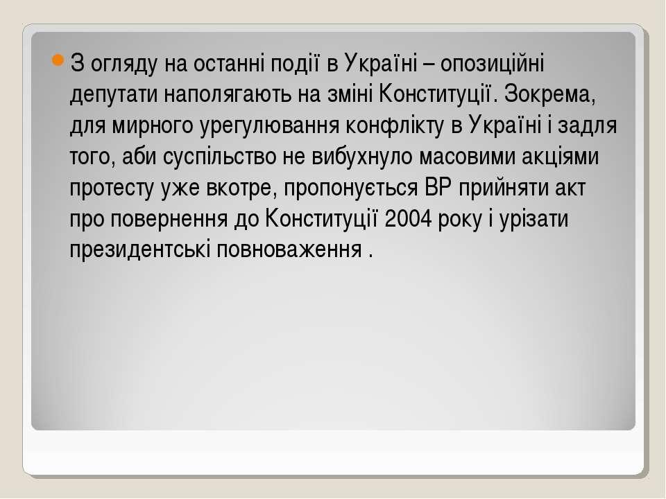 З огляду на останні події в Україні – опозиційні депутати наполягають на змін...