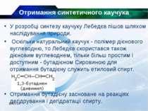 * Отримання синтетичного каучука У розробці синтезу каучуку Лебедєв пішов шля...