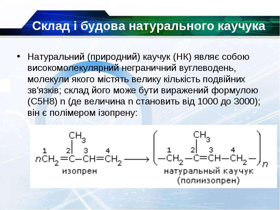 Склад і будова натурального каучука Натуральний (природний) каучук (НК) являє...