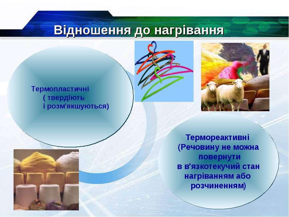 Термопластичні ( твердіють  і розм'якшуються) Термореактивні (Речовину не мо...
