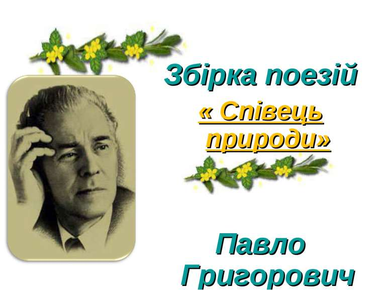 Збірка поезій « Співець природи» Павло Григорович Тичина