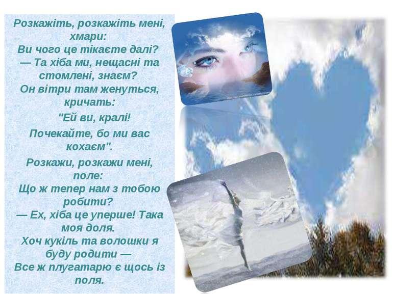 Розкажіть, розкажіть мені, хмари: Ви чого це тікаєте далі? — Та хіба ми, не...
