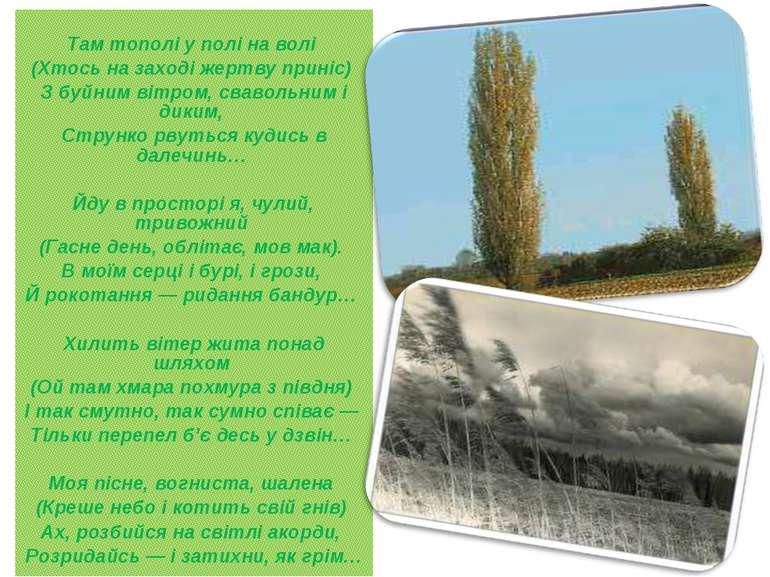 Там тополі у полі на волі (Хтось на заході жертву приніс) З буйним вітром, св...