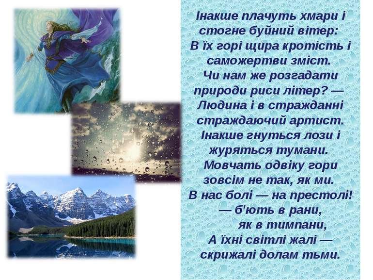 Інакше плачуть хмари і стогне буйний вітер: В їх горі щира кротість і саможе...