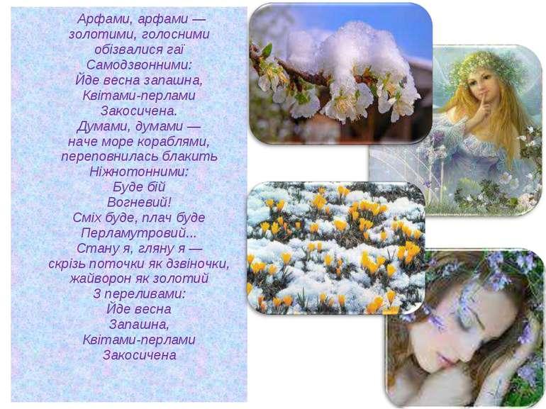 Арфами, арфами — золотими, голосними обізвалися гаї Самодзвонними: Йде весна ...