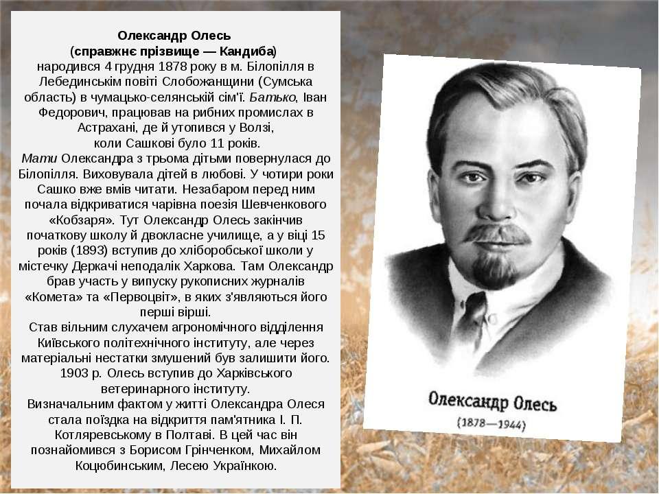 Олександр Олесь (справжнє прізвище — Кандиба) народився 4 грудня 1878 року в ...