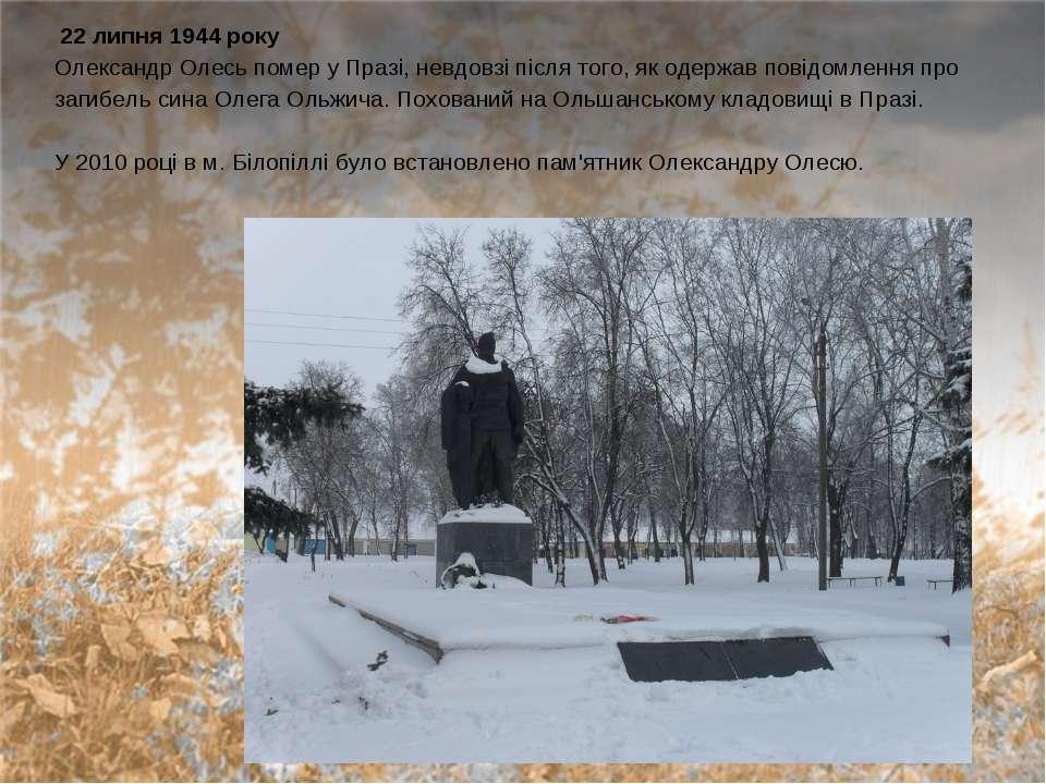 22 липня 1944 року Олександр Олесь помер у Празі, невдовзі після того, як оде...