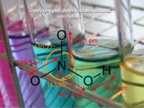Структурна формула нітратної кислоти.