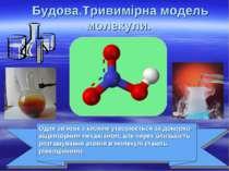 Будова.Тривимірна модель молекули. Один зв'язок з киснем утворюється за донор...
