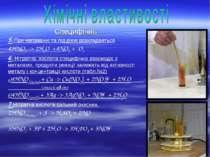 Специфічні: 5. При нагріванні та під дією розкладаеться 4HNO3 -> 2H2O +4NO2 +...