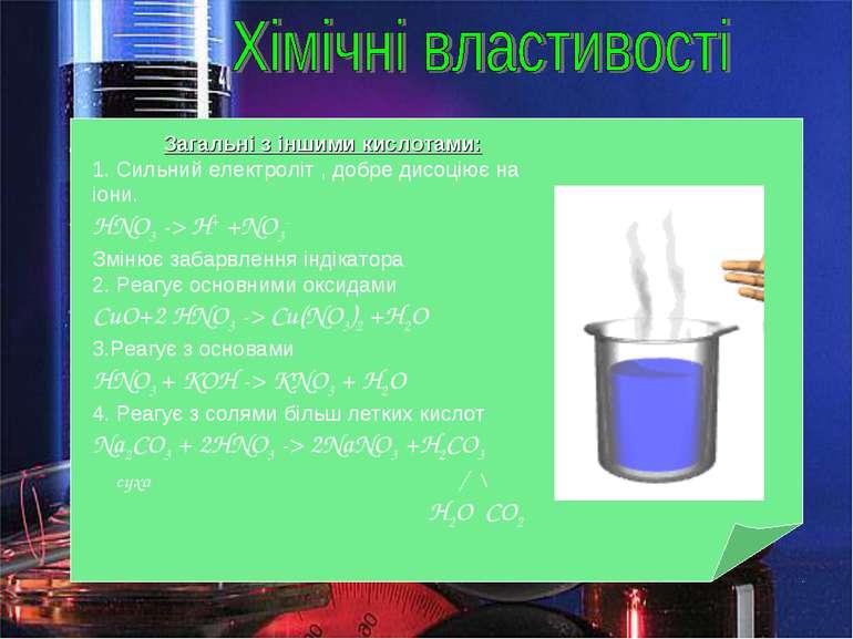 Загальні з іншими кислотами: 1. Сильний електроліт , добре дисоціює на іони. ...