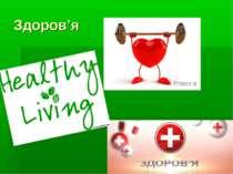 Здоров'я