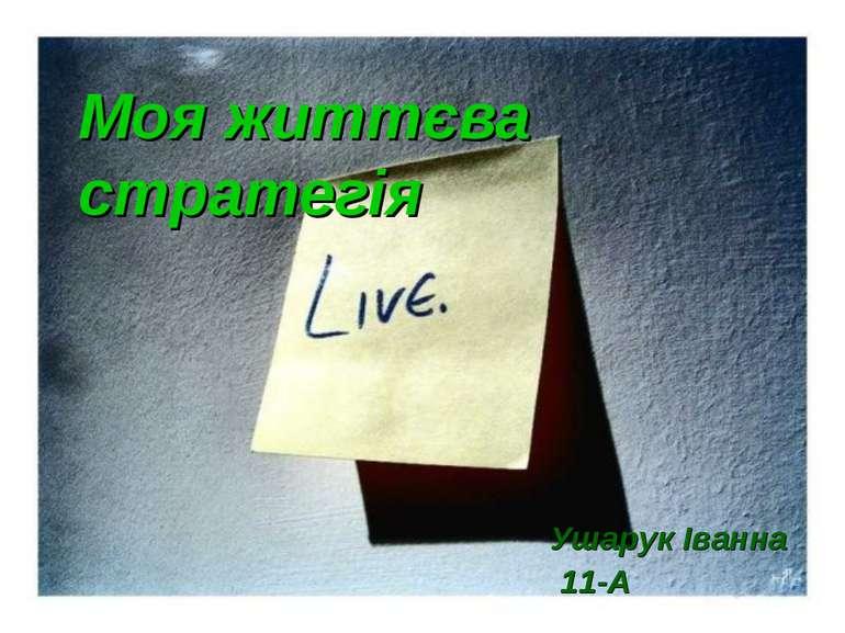 Моя життєва стратегія Ушарук Іванна 11-А