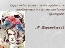Серце, уява і розум - ось та середтнп, де зароджується те, що ми називаємо ку...