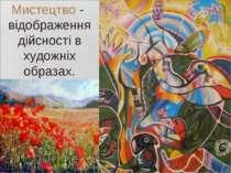 Мистецтво - відображення дійсності в художніх образах.