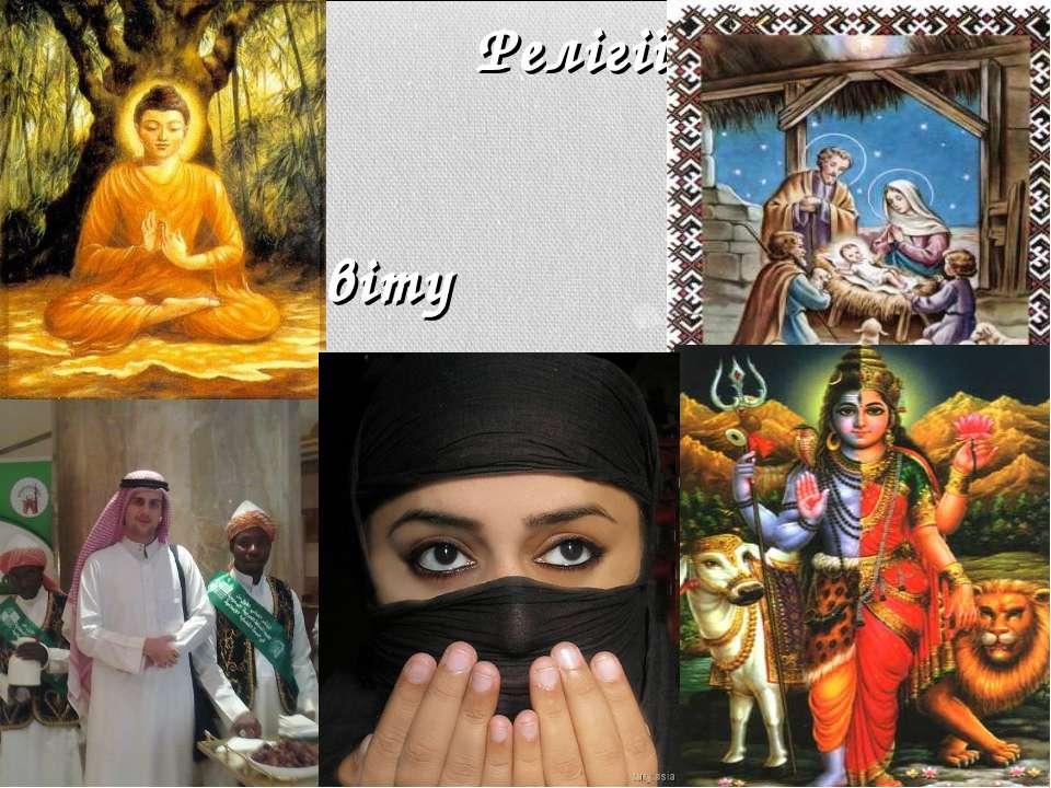 Релігії світу
