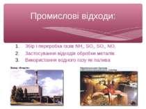 Збір і переробка газів NH3, SО2, SO3, NO2 Застосування відходів обробки метал...