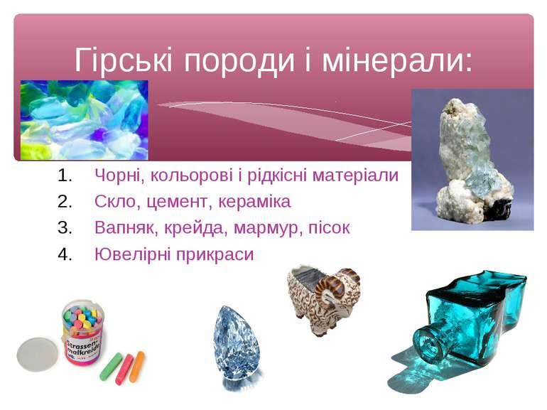 Чорні, кольорові і рідкісні матеріали Скло, цемент, кераміка Вапняк, крейда, ...