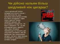 Чи дійсно кальян більш шкідливий ніж цигарки? І хоча кальянний тютюн складаєт...