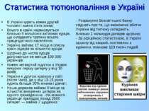 Статистика тютюнопаління в Україні В Україні курить кожен другий чоловік і ко...