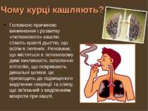 Чому курці кашляють? Головною причиною виникнення і розвитку «тютюнового» каш...