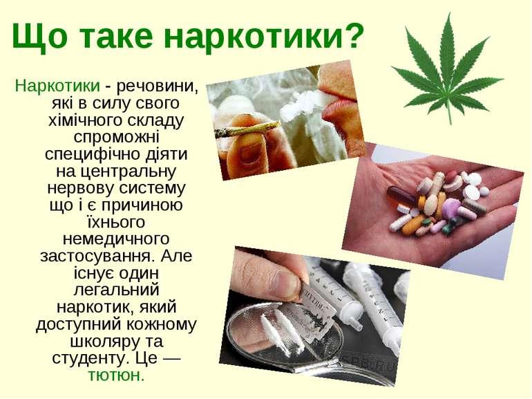 Що таке наркотики? Наркотики - речовини, які в силу свого хімічного складу сп...