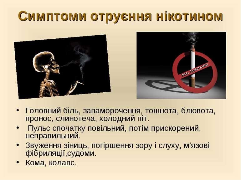 Симптоми отруєння нікотином Головний біль, запаморочення, тошнота, блювота, п...