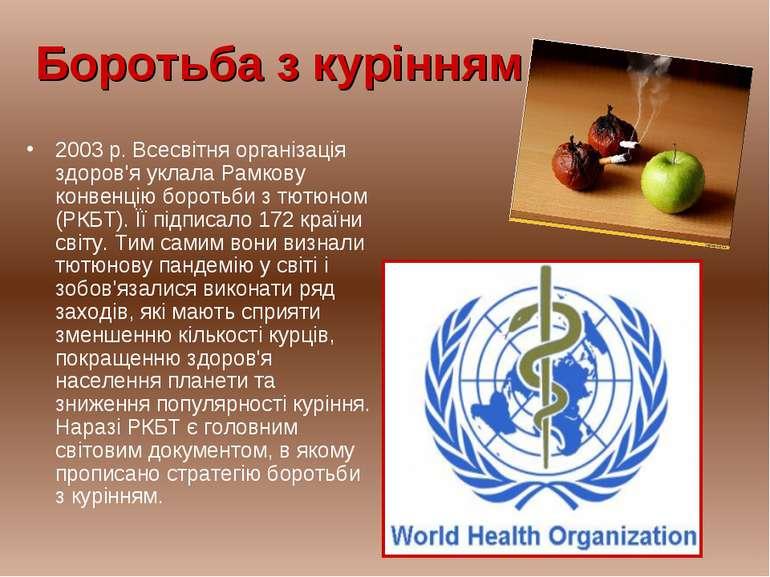 Боротьба з курінням 2003 р. Всесвітня організація здоров'я уклала Рамкову кон...