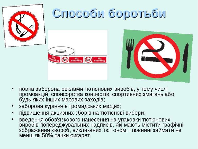 Способи боротьби повна заборона реклами тютюнових виробів, у тому числі промо...