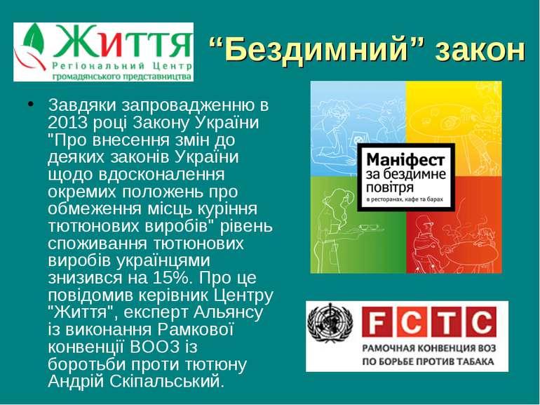 """""""Бездимний"""" закон Завдяки запровадженню в 2013 році Закону України """"Про внесе..."""