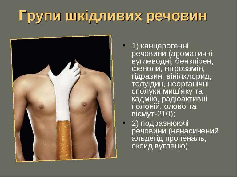 Групи шкідливих речовин 1) канцерогенні речовини (ароматичні вуглеводні, бенз...