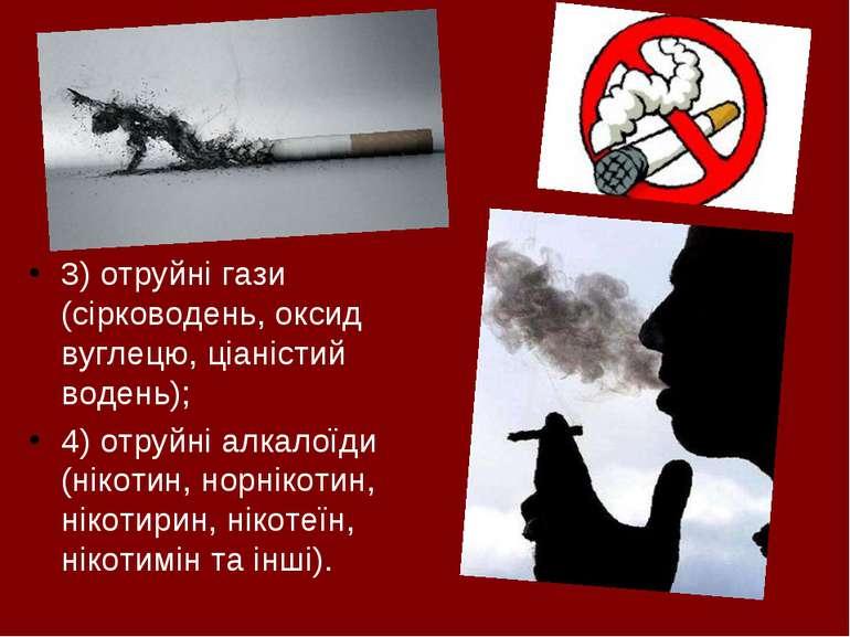 3) отруйні гази (сірководень, оксид вуглецю, ціаністий водень); 4) отруйні ал...