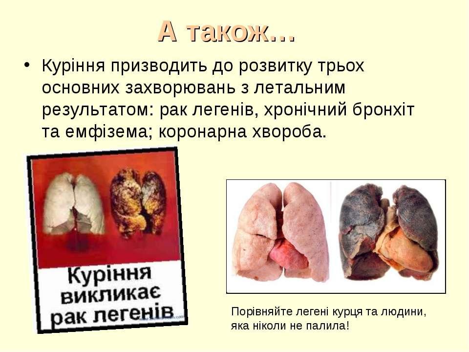 А також… Куріння призводить до розвитку трьох основних захворювань з летальни...