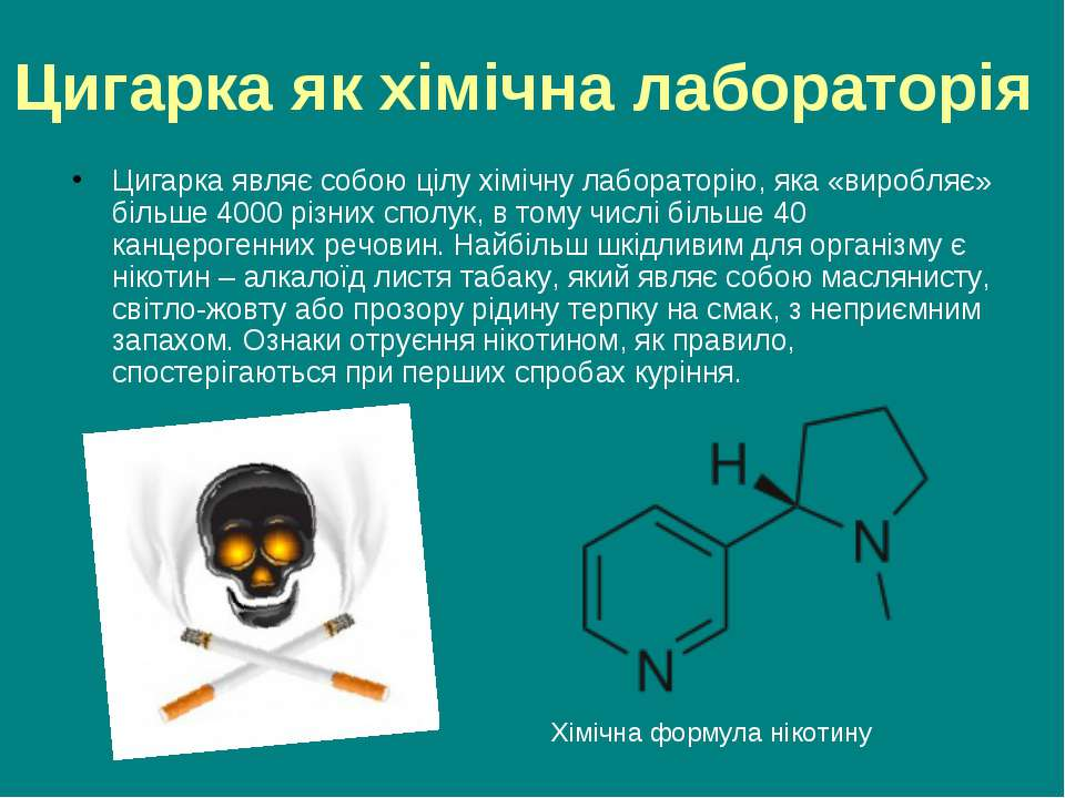 Цигарка як хімічна лабораторія Цигарка являє собою цілу хімічну лабораторію, ...