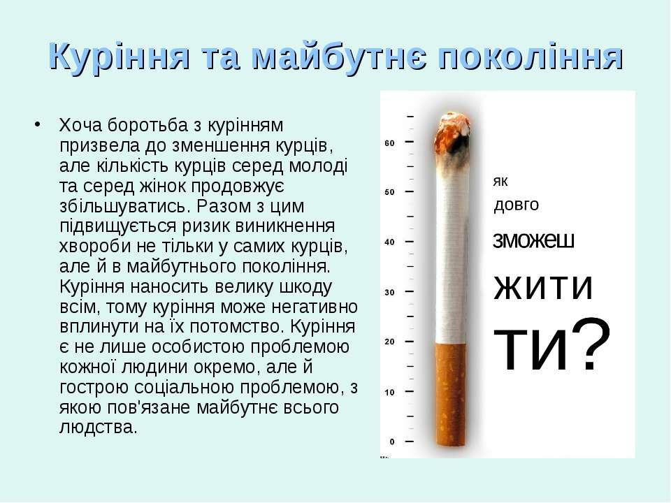 Куріння та майбутнє покоління Хоча боротьба з курінням призвела до зменшення ...