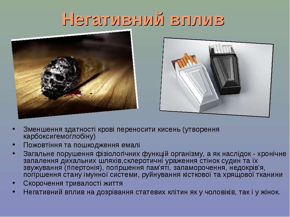 Негативний вплив Зменшення здатності крові переносити кисень (утворення карбо...