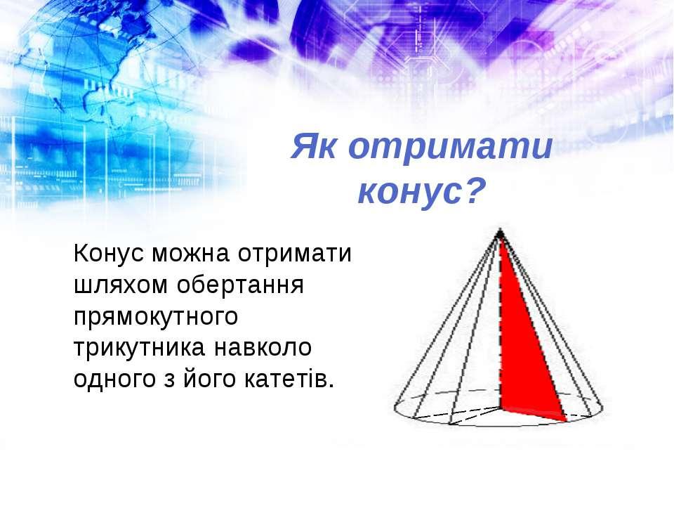 Як отримати конус? Конус можна отримати шляхом обертання прямокутного трикутн...