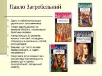 Павло Загребельний Один із найпопулярніших українських письменників Твори від...