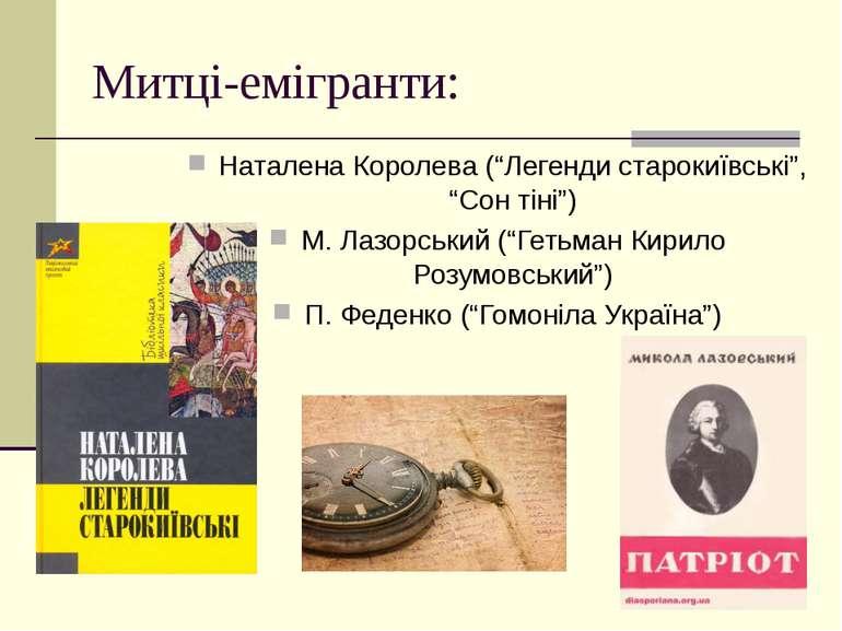 """Митці-емігранти: Наталена Королева (""""Легенди старокиївські"""", """"Сон тіні"""") М. Л..."""