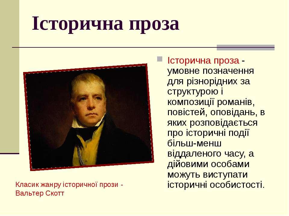 Історична проза Історична проза - умовне позначення для різнорідних за структ...