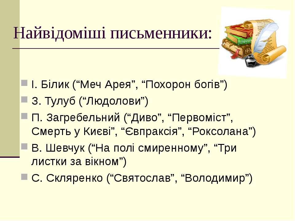 """Найвідоміші письменники: І. Білик (""""Меч Арея"""", """"Похорон богів"""") З. Тулуб (""""Лю..."""