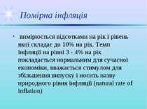 Помірна інфляція вимірюється відсотками на рік і рівень якої складає до 10% н...