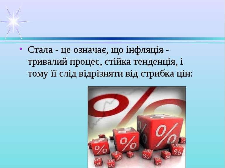 Стала - це означає, що інфляція - тривалий процес, стійка тенденція, і тому ї...