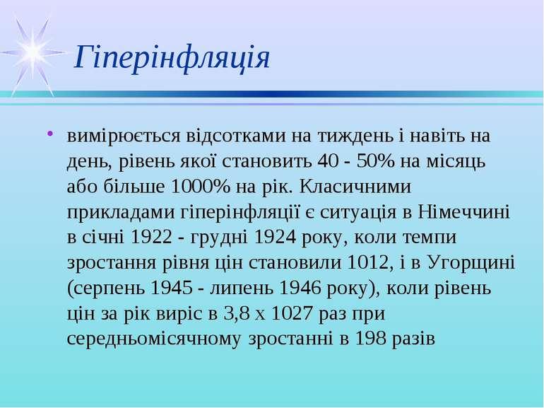 Гіперінфляція вимірюється відсотками на тиждень і навіть на день, рівень якої...